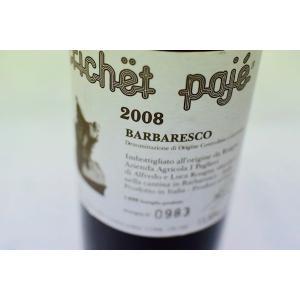 赤ワイン ロアーニャ・アジエンダ・アグリコーラ・イ・パリエーリ / バルバレスコ・クリケット・パイエ [2008]|wineholic
