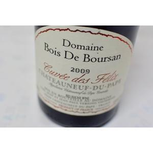 赤ワイン ドメーヌ・ボワ・ド・ブルサン / シャトーヌフ・デュ・パフ・キュヴェ・ド・フェリックス [2009]|wineholic