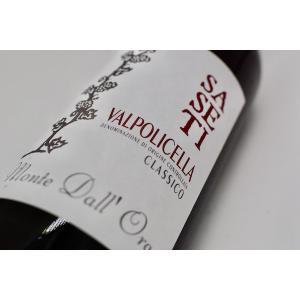 赤ワイン モンテ・ダッローラ / ヴァルポリチェッラ・クラッシコ・サセーティ [2020]|wineholic