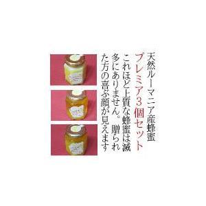 蜂蜜 はちみつ ハチミツ 天然ルーマニア産蜂蜜(はちみつ)プレミア3個セット|wineholic