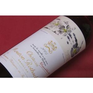 赤ワイン シャトー ムートン・ロートシルト [2005]|wineholic