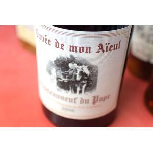 赤ワイン ドメーヌ・ピエール・ユッセリオ / シャトーヌッフ・デュ・パフ・モ・ナイユル [2006]|wineholic