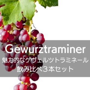 ゲヴェルツトラミネール飲み比べ3本セット【ワインセット】|wineholic