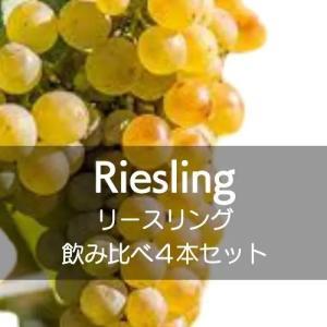 リースリング飲み比べ4本セット【ワインセット】|wineholic