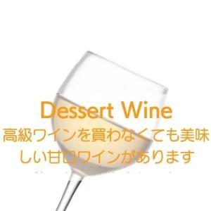 高級ワインを買わなくても素晴らしい甘口ワインを 楽しめます!激旨甘口ワイン3本セット【ワインセット】|wineholic