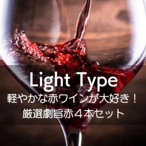 軽やかな赤ワインが大好きです! 赤4本セット【ワインセット】|wineholic
