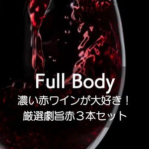 とにかく濃い赤 が好きです! そんな方に 見事に美味しい 赤を!濃い系赤ワイ ン3本セット【ワインセット】|wineholic