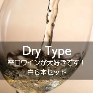 辛口ワインが大好きです!白6本セット【ワインセット】|wineholic