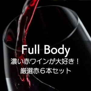 濃い赤ワインが大好きです!厳選に厳選を重ねた赤6本セット【ワインセット】|wineholic
