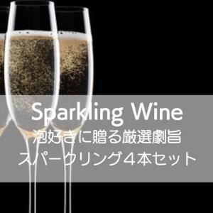 泡好きに贈る厳選激旨スパークリング4本セット【ワインセット】|wineholic