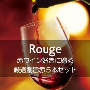 赤好きに贈る厳選激旨赤5本セット【ワインセット】|wineholic