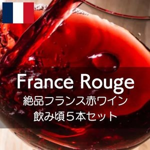 絶品フランス赤ワイン飲み頃5本セット!【ワインセット】|wineholic