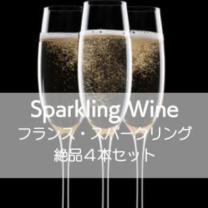 ワインセット フランス・スパークリング絶品4本セット!【ワインセット】|wineholic