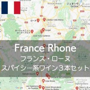 フランス・コート・デュ・ローヌ、スパイシー系ワイン絶品3本セット【ワインセット】|wineholic
