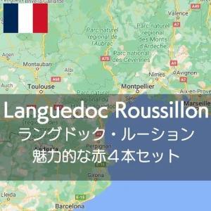 フランス・ラングドック・ルーション&モーリー南仏の魅力を極める!赤4本セッ ト【ワインセット】|wineholic