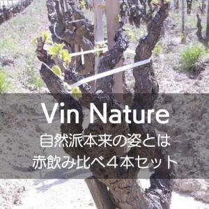 自然派本来の姿とは、赤飲み比べ4本セット【ワインセット】|wineholic