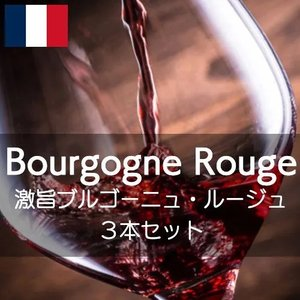 ワインセット 激旨ブルゴーニュ・ルージュ3本セット!【ワインセット】|wineholic