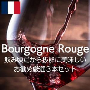 ワインセット 飲み頃だからこそ抜群に美味しい!超お勧め厳選ブルゴーニュ赤3本セット!【ワインセット】|wineholic