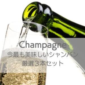 今最も美味しいシャンパンだけを厳選3本セットでお届け!【ワインセット】|wineholic
