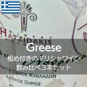 極めつけのギリシャワイン 白2,赤1飲み比べセット【ワインセット】|wineholic