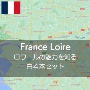 フランス・ロワールの魅力を知る厳選白4本飲み比べセット【ワインセット】|wineholic