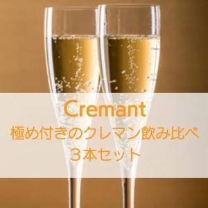 ワインセット 極めつけのクレマン飲み比べ3本セット【ワインセット】|wineholic