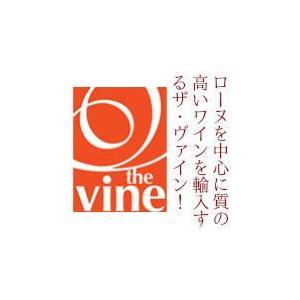 ローヌを中心に質の高いワインを輸入するザ・ヴァイン【ワインセット】|wineholic