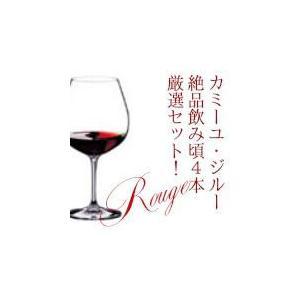 ワインセット カミーユ・ジルー絶品飲み頃4本厳選セット!【ワインセット】|wineholic