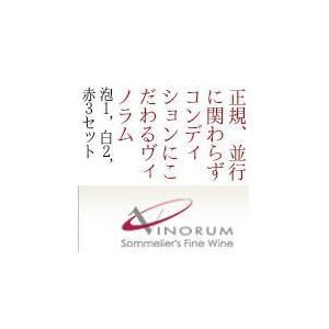正規、並行に関わらずコンディションにこだわるヴィノラム【ワインセット】|wineholic