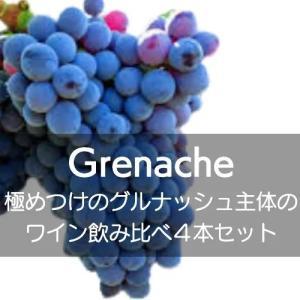 極めつけのグルナッシュ主体のワイン飲み比べ4本セット!【ワインセット】|wineholic