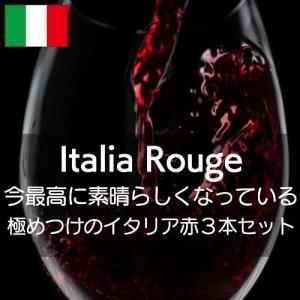 今最高に素晴らしくなっている極めつけのイタリアワイン!【ワインセット】|wineholic
