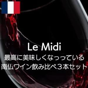 今最高に素晴らしくなっている極めつけの南仏ワイン!【ワインセット】|wineholic