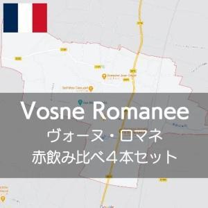 フランス・ブルゴーニュ、ヴォーヌ・ロマネ飲み比べセット【ワインセット】|wineholic