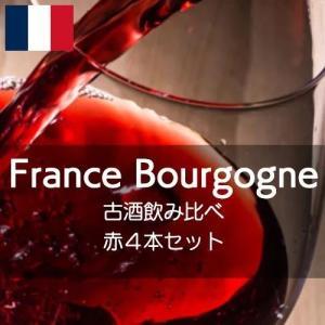 フランス・ブルゴーニュ、古酒飲み比べセット【ワインセット】|wineholic