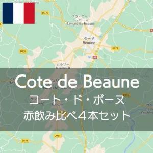 フランス・ブルゴーニュ・コート・ド・ボーヌ飲み比べセット【ワインセット】|wineholic