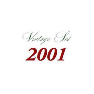 2001年ヴィンテージ お子さんのために買っておきたいヴィンテージワインセット!【ワインセット】 wineholic