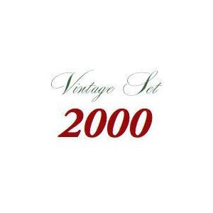 2000年ヴィンテージ お子さんのために買っておきたいヴィンテージワインセット!【ワインセット】 wineholic