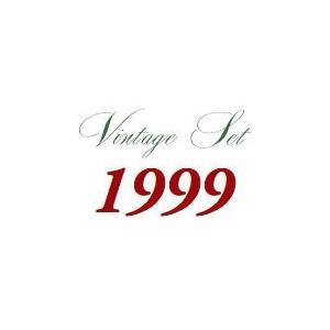 1999年ヴィンテージ お子さんのために買っておきたいヴィンテージワインセット!【ワインセット】|wineholic