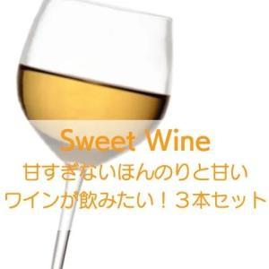甘すぎないほんのりと甘いワインが飲みたい!【ワインセット】|wineholic