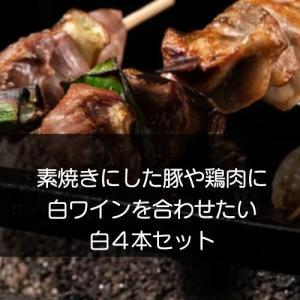 素焼きの豚肉や鶏肉に白ワインを合わせたい!【ワインセット】|wineholic