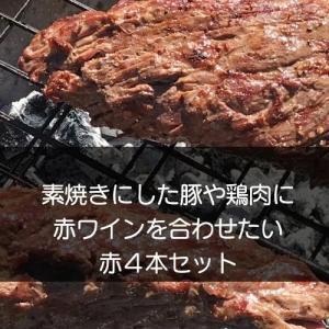 素焼きの豚肉や鶏肉に赤ワインを合わせたい!【ワインセット】|wineholic