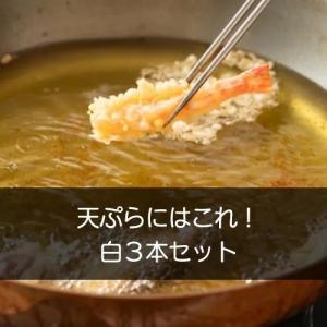 天ぷらにはこれ!【ワインセット】|wineholic