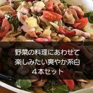 野菜料理に合わせて楽しみたい爽やか系白ワイン【ワインセット】|wineholic