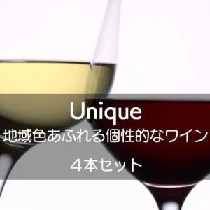 地域色あふれる個性的なワインを飲んでみたい!【ワインセット】|wineholic
