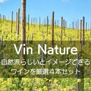 いかにも自然派らしいとイメージできるワインを厳選!【ワインセット】|wineholic