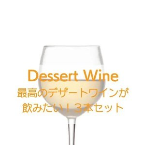 最高の甘口ワインを飲みたい!【ワインセット】|wineholic