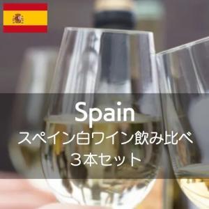 スペイン白ワイン飲み比べセット!【ワインセット】 wineholic