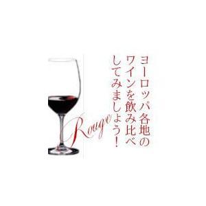 ヨーロッパ各地の赤ワインを飲み比べしてみましょう!【ワインセット】 wineholic