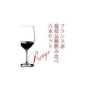 フランス赤葡萄品種飲み比べ6本セット【ワインセット】|wineholic