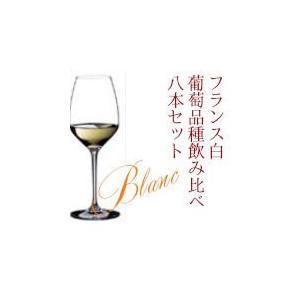 フランス白葡萄品種飲み比べ8本セット【ワインセット】|wineholic